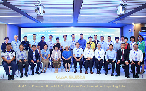 GLGA 1st Forum on Financial & Capital Market Development and Legal Regulation