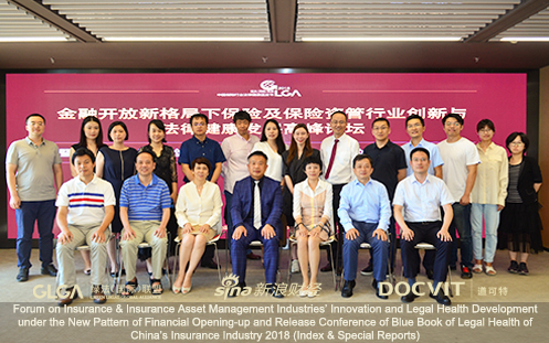 Forum on Insurance & Insurance Asset Management Industries' Innovation and Legal Health Development under the New Pattern of Financial Opening-up and Release Conference of Blue Book of Legal Health of China's Insurance Industry 2018 (Index & Special Reports)