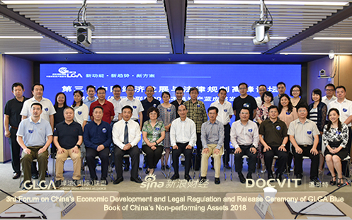 3rd Forum on China's Economic Development and Legal Regulation and Release Ceremony of GLGA Blue Book of China's Non-performing Assets 2018