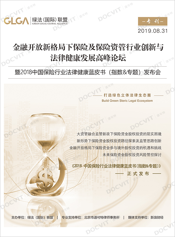 Release Conference of Blue Book of Legal Health of China's Insurance Industry 2018 (Index & Special Reports)
