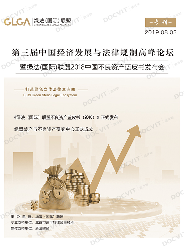 3rd Forum on China's Economic Development and Legal Regulation and Release Conference of GLGA Blue Book of China's Non-performing Assets 2018